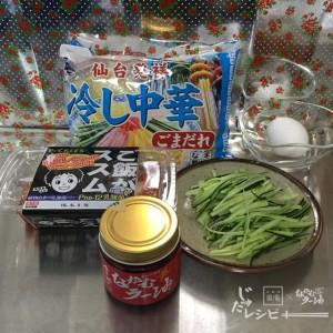 コクうまビビン麺