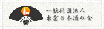 一般社団法人 東雲日本酒の会