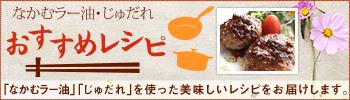じゅだレシピ
