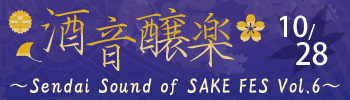 酒音醸楽 〜SENDAI SOUND OF SAKE FES.〜Vol.6