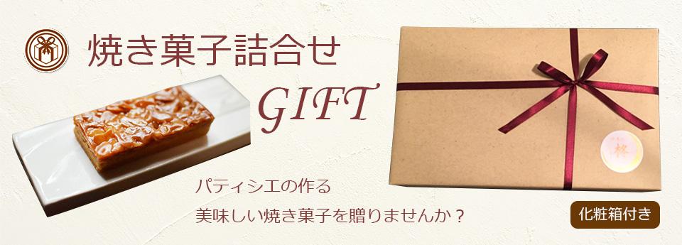 焼き菓子詰合せ Gift