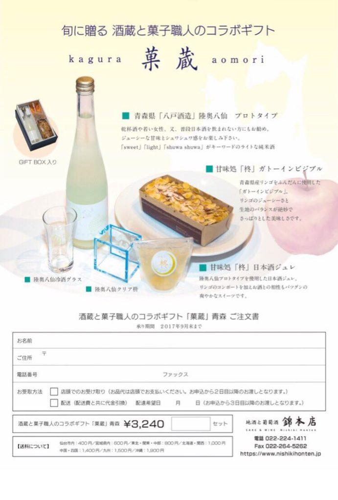 日本酒×スイーツギフト「菓蔵-kagura-」