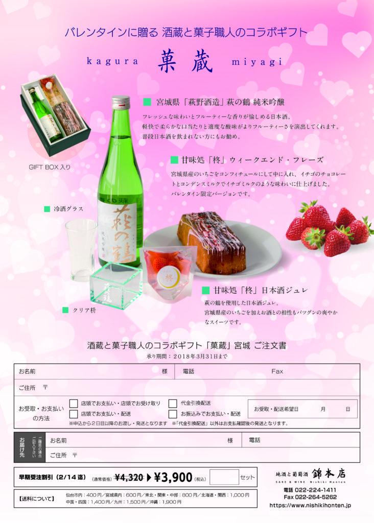 日本酒×スイーツギフト「菓蔵-kagura-」宮城