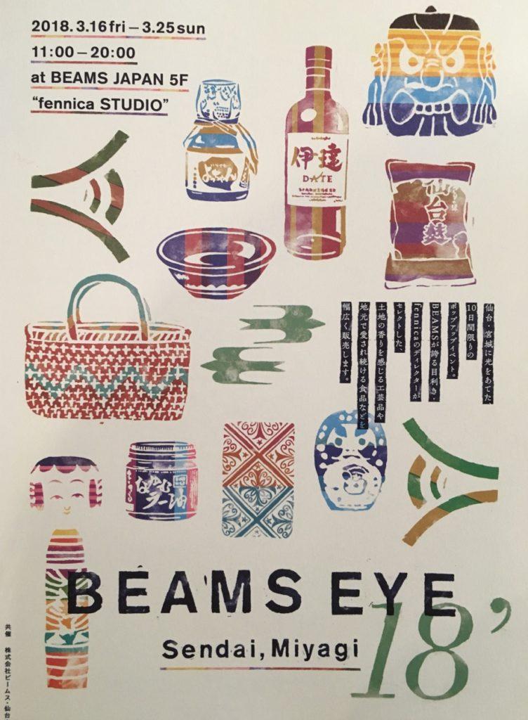 BEAMS EYE Sendai,Miyagi 2018