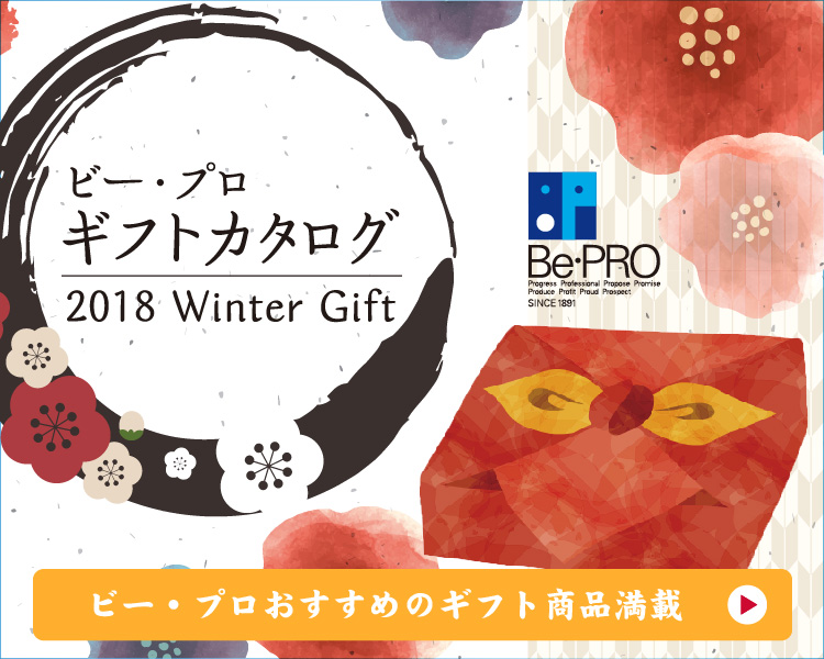 ギフトカタログ 2018 Winter Gift