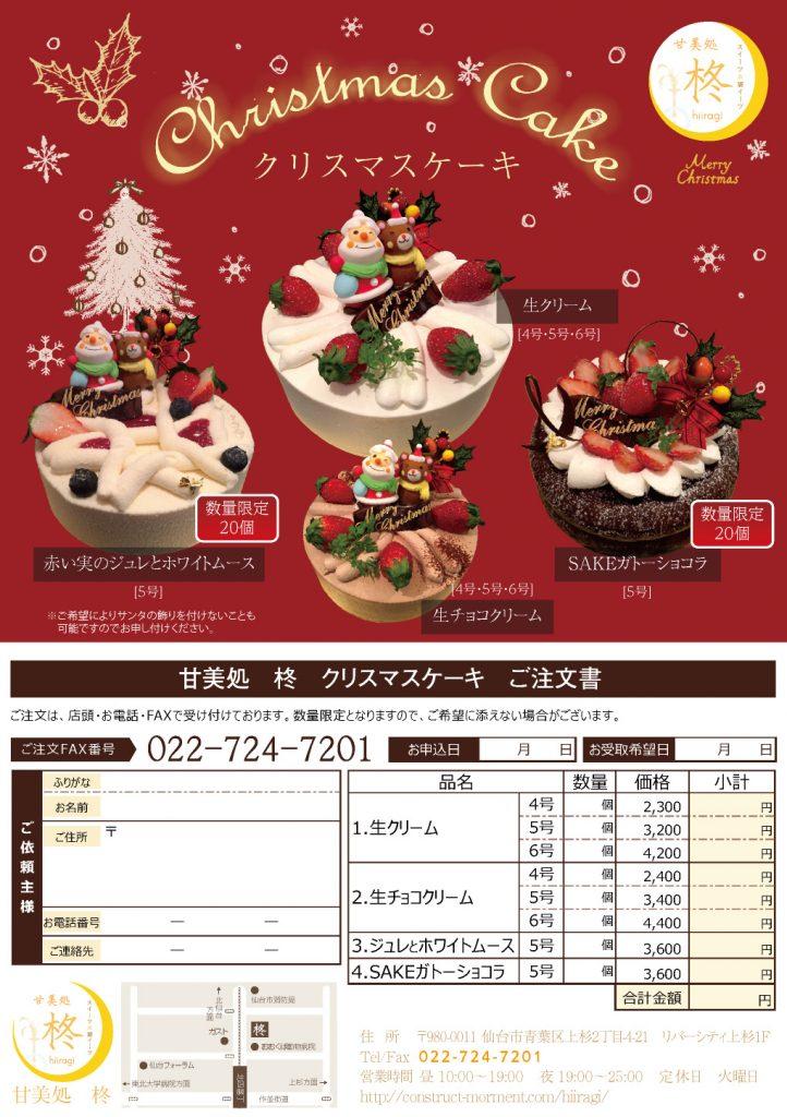 2016年 柊クリスマスケーキ