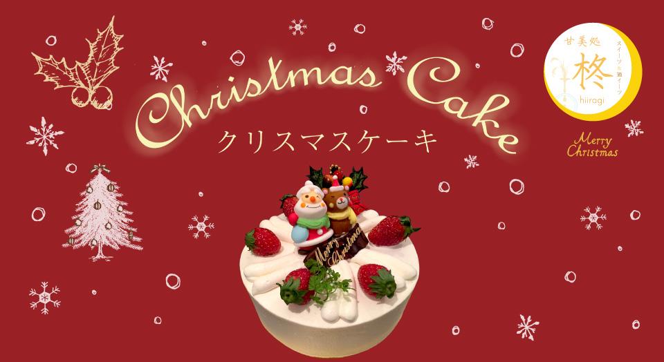 柊 クリスマスケーキ