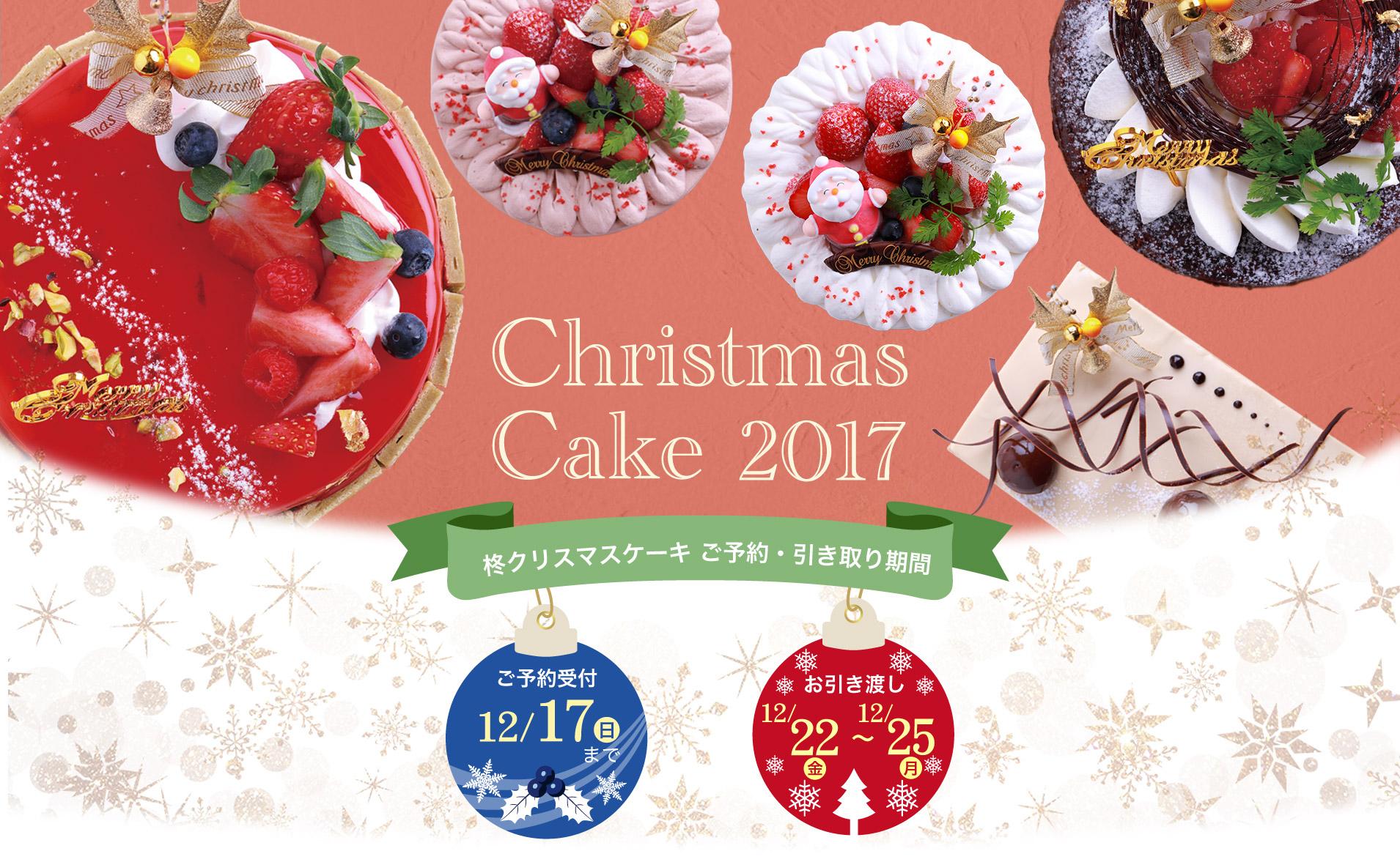 柊 クリスマスケーキ2017