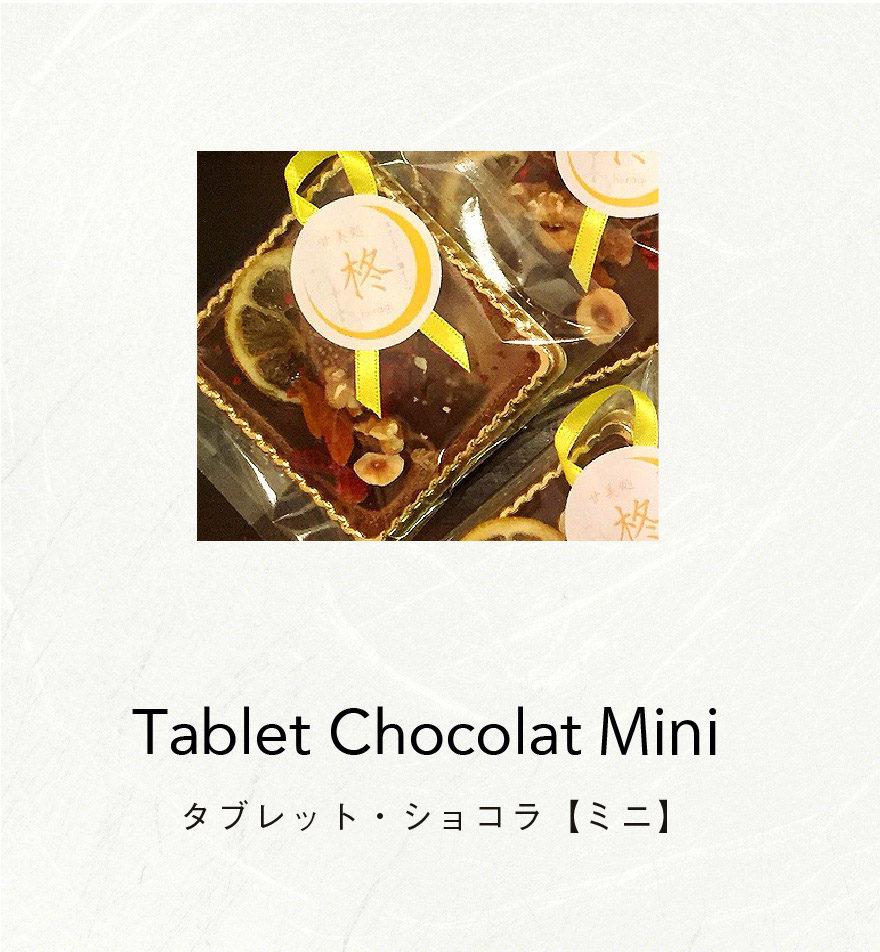 タブレット・ショコラ【ミニ】