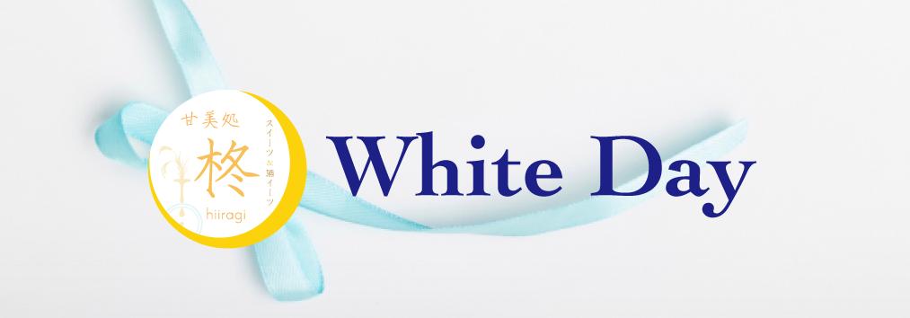 ホワイトデーギフト2018