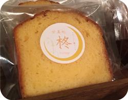 写真:レモン色のカットパウンドケーキ ケークシトロン