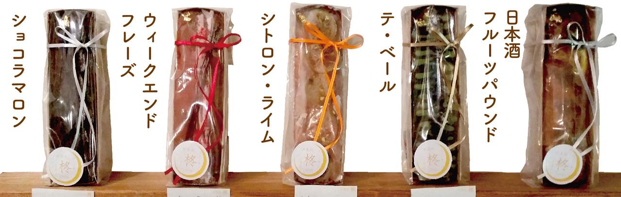 写真:パウンドケーキ ロングタイプ5種