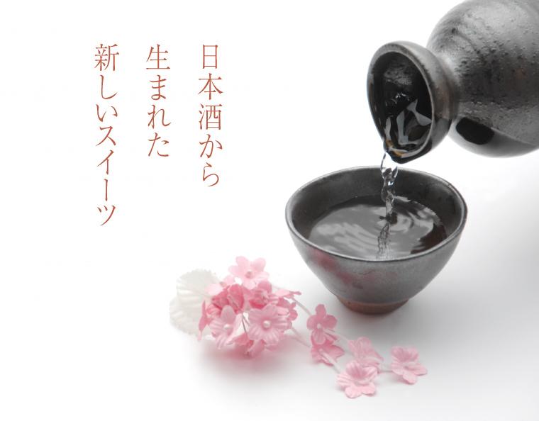 日本酒から生まれた新しいスイーツ
