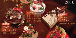 柊 クリスマスケーキ2018