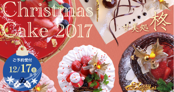 甘美処 柊 クリスマスケーキ